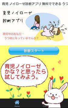 幼児 子育てママ向け うつ病診断アプリ 無料心理テスト poster