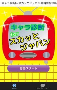 キャラ診断forスカッとジャパン 無料性格診断アプリ poster