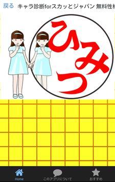 キャラ診断forスカッとジャパン 無料性格診断アプリ apk screenshot