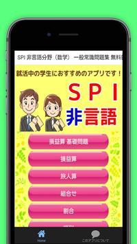SPI テストセンター 非言語分野 就活対策・公務員試験対策 apk screenshot