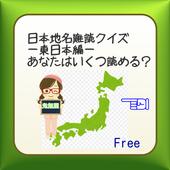 日本地名難読クイズ-東日本編-あなたはいくつ読める?? icon