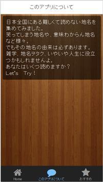 日本地名難読クイズ-東日本編-あなたはいくつ読める?? screenshot 1