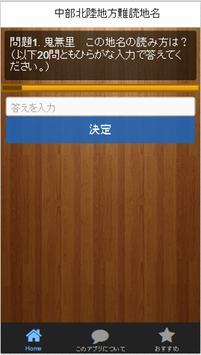 日本地名難読クイズ-東日本編-あなたはいくつ読める?? screenshot 2