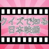 クイズで知る日本映画 icon
