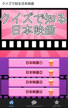 クイズで知る日本映画 poster