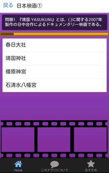 クイズで知る日本映画 apk screenshot