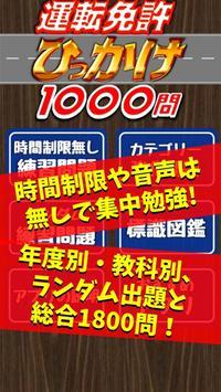 【ひっかけ問題】普通自動車運転免許・標識イラスト集・模擬試験 poster