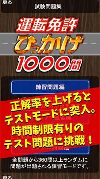 【ひっかけ問題】普通自動車運転免許・標識イラスト集・模擬試験 screenshot 10