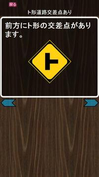 【ひっかけ問題】普通自動車運転免許・標識イラスト集・模擬試験 apk screenshot
