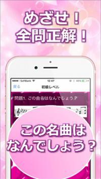 イントロクイズfor BABYMETAL (ベビーメタル) screenshot 1