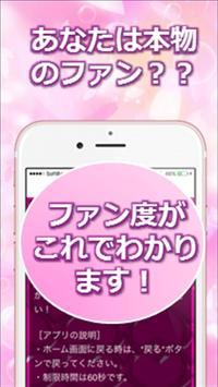 イントロクイズfor BABYMETAL (ベビーメタル) screenshot 2