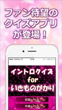 無料イントロクイズfor いきものがかり poster