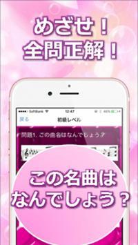 無料イントロクイズfor いきものがかり screenshot 1
