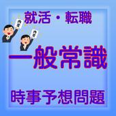 一般常識、時事問題集、豆知識から雑学まで学べる無料アプリ。 icon
