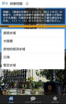 一般常識、時事問題集、豆知識から雑学まで学べる無料アプリ。 screenshot 10