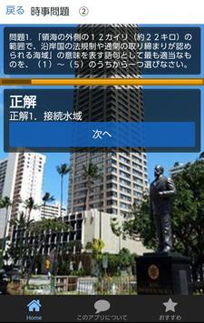一般常識、時事問題集、豆知識から雑学まで学べる無料アプリ。 screenshot 2