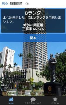 一般常識、時事問題集、豆知識から雑学まで学べる無料アプリ。 screenshot 8