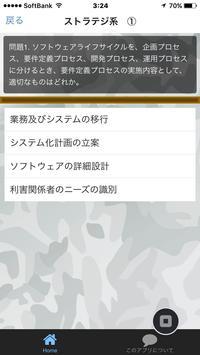 ITパスポート国家資格、試験対策、過去問題集、無料アプリ screenshot 2