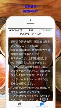 調理師免許過去問 国家資格無料アプリ(リニューアル版) apk screenshot