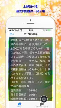 FP3級ファイナンシャルプランナー最新版過去問題集全解説付き(リニューアル版) apk screenshot