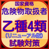 危険物乙種4類 試験対策問題集 無料アプリ(リニューアル版) icon