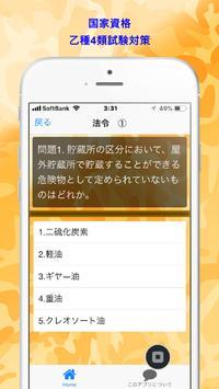 危険物乙種4類 試験対策問題集 無料アプリ(リニューアル版) apk screenshot