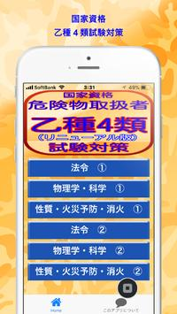 危険物乙種4類 試験対策問題集 無料アプリ(リニューアル版) poster