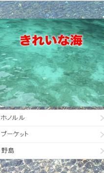 きれいな海の写真です。ホノルルからプーケットから野島まで poster