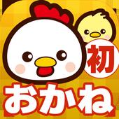 森のどうぶつめいろ【お金の計算・初級】子供向け無料人気ゲーム icon