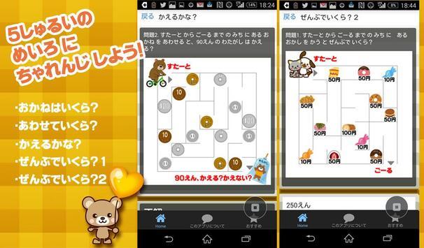 森のどうぶつめいろ【お金の計算・初級】子供向け無料人気ゲーム screenshot 1
