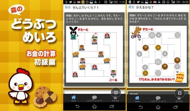 森のどうぶつめいろ【お金の計算・初級】子供向け無料人気ゲーム screenshot 2