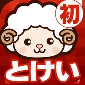 森のどうぶつめいろ【時計・時間・初級】人気無料知育アプリ icon