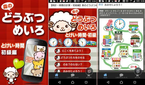 森のどうぶつめいろ【時計・時間・初級】人気無料知育アプリ poster