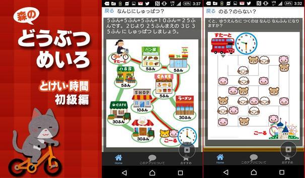 森のどうぶつめいろ【時計・時間・初級】人気無料知育アプリ screenshot 2