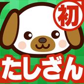 森のどうぶつめいろ【たし算初級】子供向け無料人気ゲームアプリ icon