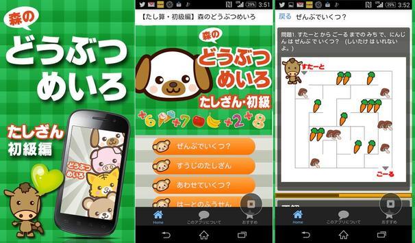 森のどうぶつめいろ【たし算初級】子供向け無料人気ゲームアプリ poster