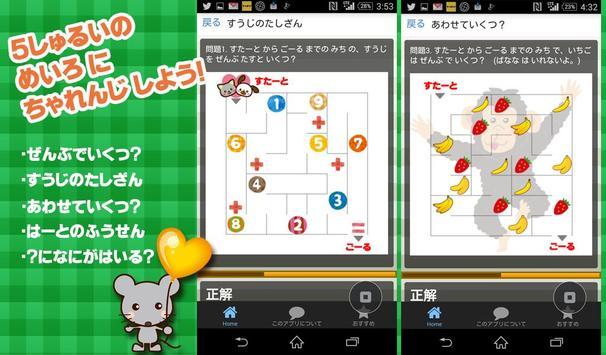 森のどうぶつめいろ【たし算初級】子供向け無料人気ゲームアプリ screenshot 1