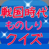 戦国時代クイズ icon