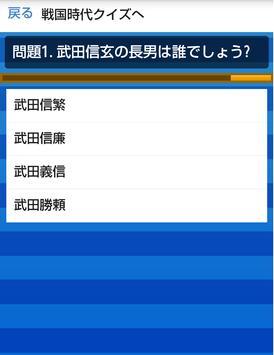 戦国時代クイズ apk screenshot