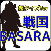 超クイズfor戦国BASARA icon