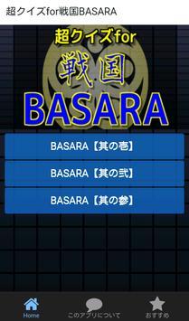 超クイズfor戦国BASARA poster