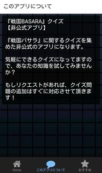 超クイズfor戦国BASARA apk screenshot