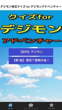 デジモン検定クイズ for デジモンアドベンチャー poster