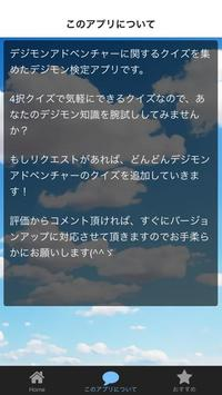 デジモン検定クイズ for デジモンアドベンチャー apk screenshot