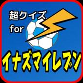 超クイズforイナズマイレブン icon