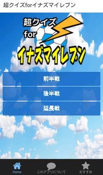 超クイズforイナズマイレブン poster
