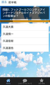 超クイズforイナズマイレブン apk screenshot