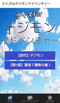 クイズforデジモンアドベンチャー poster