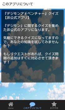クイズforデジモンアドベンチャー apk screenshot