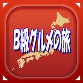 B級グルメの旅ー全国47都道府県のご当地B級グルメクイズ集 icon